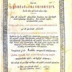 Biblia de la Bucuresti 1688 , Serban Cantacuzino